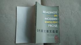 当代英文散文选读 下册(私藏印章写字)