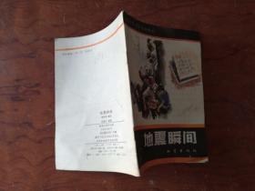 【地震瞬间:地震对策科普画册