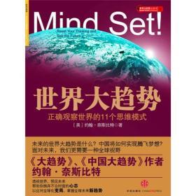 世界大趋势:正确观察世界的11个思维模式