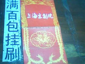 节目单:上海京剧院
