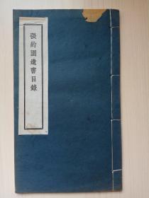 张约园遗书目录