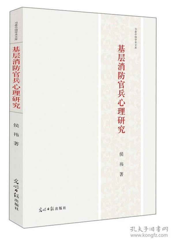 基层消防官兵心理研究/书香中国学术文库