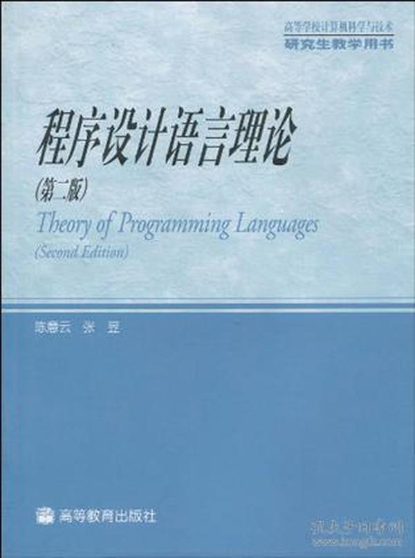 9787040284041程序设计语言理论