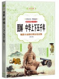 中华上下五千年 (全彩印刷 图解版)