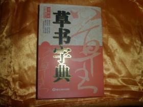 书画家必备-草书字典