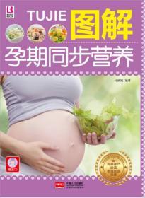 图解孕期同步营养