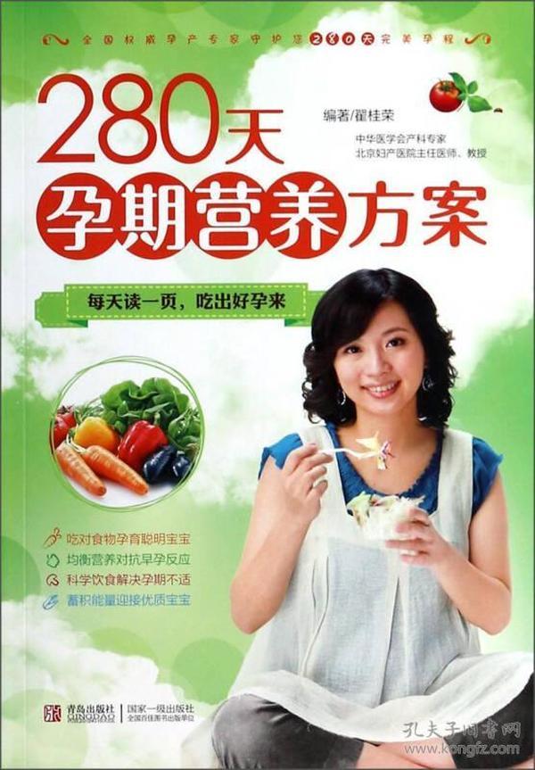 280天孕期营养方案