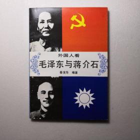 外国人看毛泽东与蒋介石。
