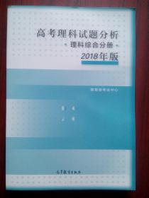 2018年高考理科试题分析,高中理科综合分册,高考化学,高考物理,高考生物