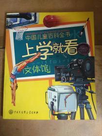 中国儿童百科全书 * 上学就看(文体馆)