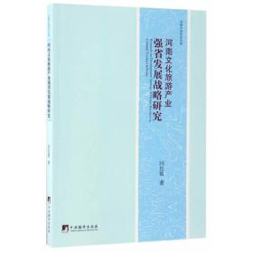河南文化旅游产业强省发展战略研究