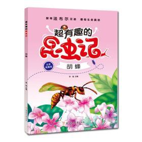 超有趣的昆虫记:胡峰(注音学生版)