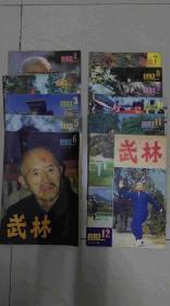 武林.1983年.1.2.3.5.6.7.8.9.10.11.12.(共11期)缺第4期)