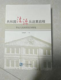 共和国法治从这里启程:华北人民政府法令研究