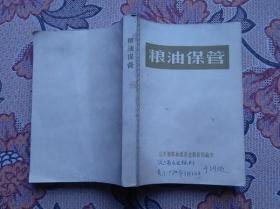 粮油保管 粮油调运规章制度汇编 【2本】【山东省革命委员会】