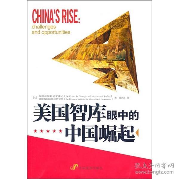 美国智库眼中的中国崛起
