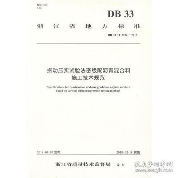 浙江省地方标准振动压实试验法密级配沥青混合料施工技术规范:DB 33/T 2034-2018