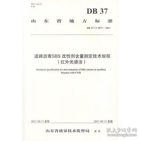 山东省地方标准道路沥青SBS改性剂含量测定技术规程:红外光谱法:bitumen with FTIR:DB 37/T 2977-2017
