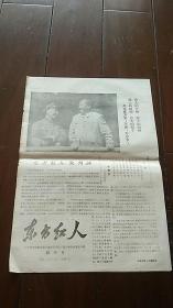 文革小报 东方红人 创刊号 吉林省东方红公社长春银行系统 有毛林像