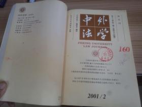 中外法学(双月刊)   2004年第1-3期(3期) 合订本