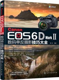 Canon EOS 6D Mark Ⅱ數碼單反攝影技巧大全