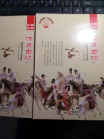 中华精神家园:歌舞共娱.体育古项 上下 .体育运动与古老项目