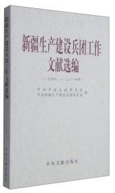 新疆生产建设兵团工作文献选编(一九四九-二〇一四年)