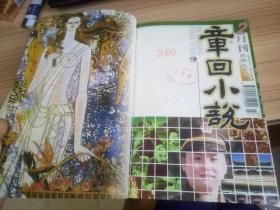 章回小说   2004年第1-4期(4期) 合订本