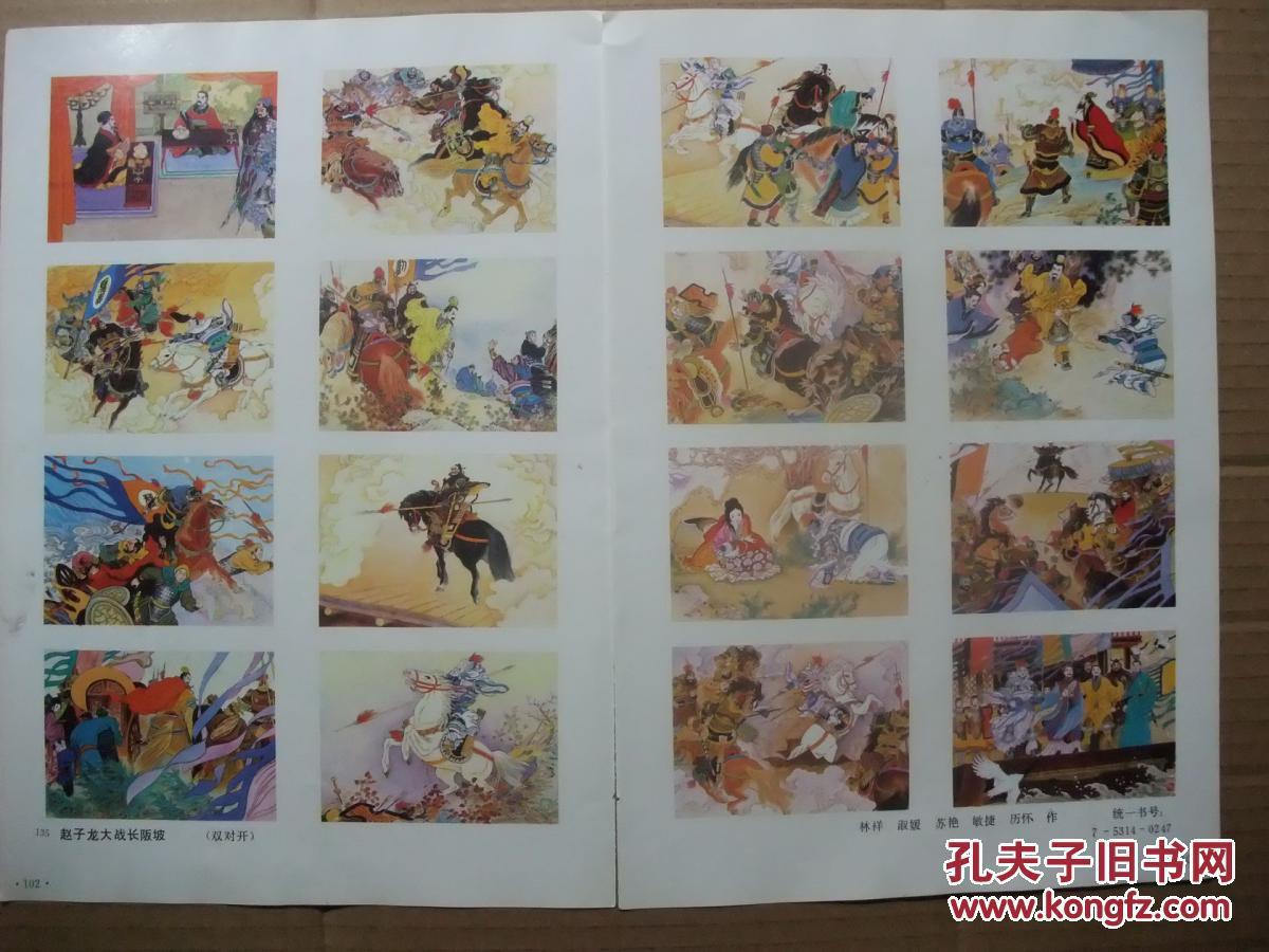 有冯国琳,辛宽良,景启民等名家作品 有西游记,三国演义,济公等故事图片