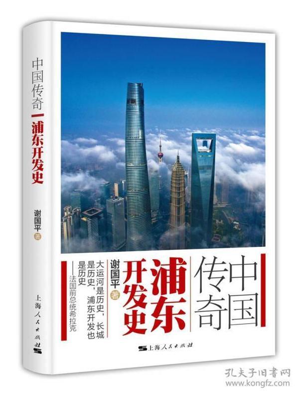 中国传奇:浦东开发史