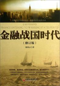 金融战国时代(修订版)