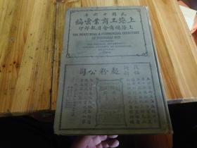 民国国十六年<上海工商业汇编 >布精装本