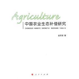 中国农业生态补偿研究