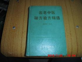 名老中医秘方验方精选 (精装95年1版1印)