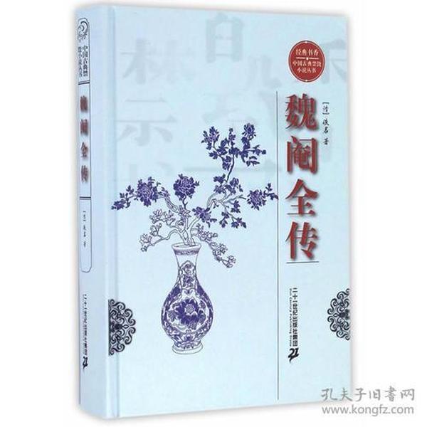经典书香·中国古典禁毁小说丛书:魏阉全传
