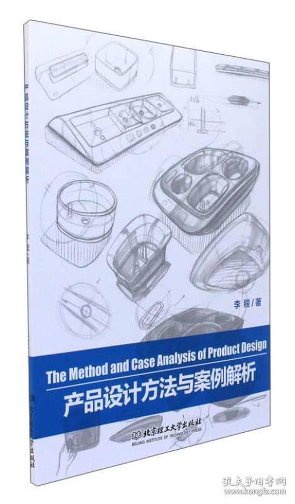 产品设计方法与案例解析