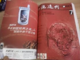 小说月刊   2004年第5-8期(4期) 合订本