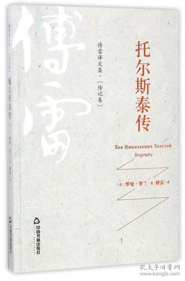 傅雷译文集:托尔斯泰传(传记卷)