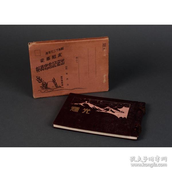 1938年珂罗版《支那事变出征纪念写真帖》侵华实录影像一函一册全