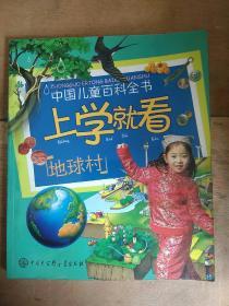 中国儿童百科全书 * 上学就看(地球村)
