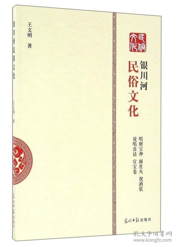 银川河民俗文化