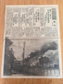 1932年2月3日【东京朝日新闻 号外】:空弹发射南京炮击误解一扫,东北丁超军击灭开始,上海租界暴动忧虑,上海东大街火灾,硝烟混乱的上海整版写真
