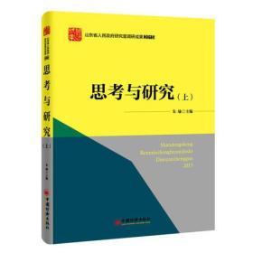 思考与研究 山东省人民政府研究室理论文章合集 上