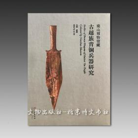 南山博物馆藏古越族青铜兵器研究