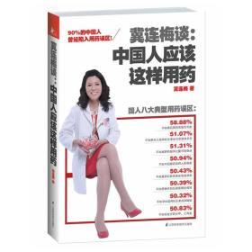 冀連梅談:中國人應該這樣用藥