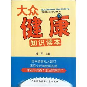 大众健康知识读本