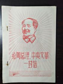 给周总理 中央文革一封信  【书品看图】