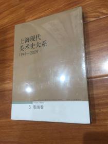 上海现代美术史大系1949---2009 版画卷