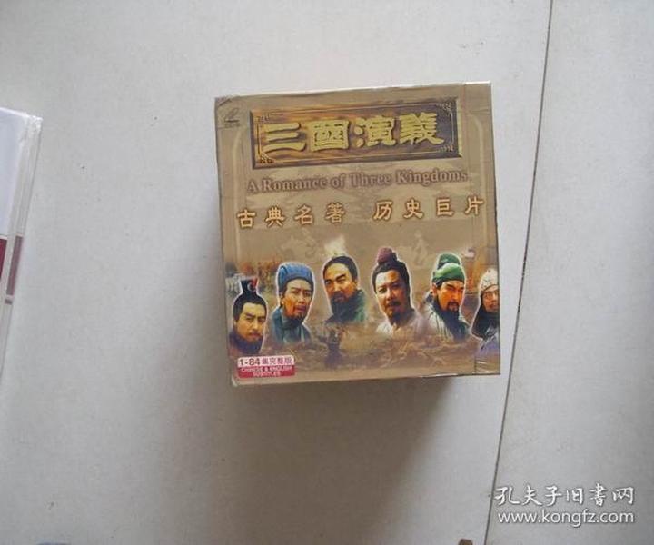 VCD 三国演义 84集全