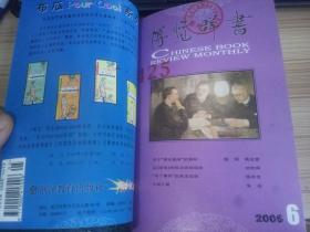 博览群书  2006年第5-8期(4期) 合订本